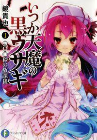 Novel1cover.jpg