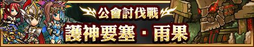 公會討伐戰 護神要塞‧雨果