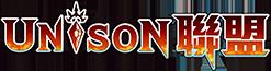 UNISON聯盟 Wiki