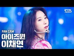 -안방1열 직캠4K- 아이즈원 이채연 '환상동화' (IZ*ONE 'Secret Story of the Swan' Lee Chaeyeon FanCam)│@SBS Inkigayo