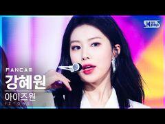 -안방1열 직캠4K- 아이즈원 강혜원 'Sequence' (IZ*ONE KANG HYEWON FanCam)│@SBS Inkigayo 2020.12.13.