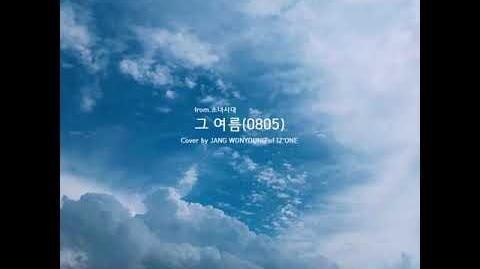 IZ*ONE_Jang_Wonyoung_(아이즈원_장원영)_-_그_여름_(0805)_(Sailing_(0805))_Cover