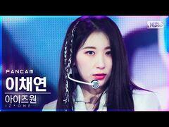 -안방1열 직캠4K- 아이즈원 이채연 'Sequence' (IZ*ONE LEE CHAEYEON FanCam)│@SBS Inkigayo 2020.12.13.
