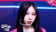입덕직캠 아이즈원 이채연 직캠 4K 'FIESTA' (IZ*ONE Lee Chaeyeon FanCam) @MCOUNTDOWN 2020.3
