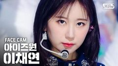 페이스캠4K 아이즈원 이채연 'FIESTA' (IZ*ONE Lee Chaeyeon Facecam)│@SBS Inkigayo 2020.3