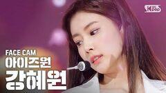 페이스캠4K 아이즈원 강혜원 'FIESTA' (IZ*ONE Kang Hyewon Facecam)│@SBS Inkigayo 2020.3