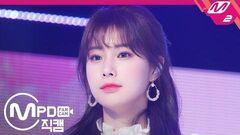 MPD직캠 아이즈원 강혜원 직캠 4K '우연이 아니야' (IZ*ONE Kang Hyewon FanCam) @MCOUNTDOWN 2020.2