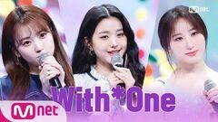IZ*ONE CHU '최초 공개' 아이즈원(IZ*ONE) - With*One IZ*ONE COMEBACK SHOW ONEIER 200615 EP
