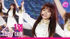 슈퍼콘서트직캠4K 아이즈원 야부키 나코 공식 직캠 '비올레타(Violeta)' (IZ*ONE YABUKI NAKO Official FanCam)