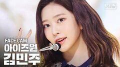 페이스캠4K 아이즈원 김민주 'FIESTA' (IZ*ONE Kim Minju Facecam)│@SBS Inkigayo 2020.3