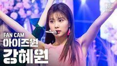 안방1열 직캠4K 아이즈원 강혜원 'FIESTA' (IZ*ONE Kang Hyewon FanCam)│@SBS Inkigayo 2020.2