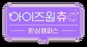 IZ*CHU S3 Logo.png