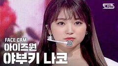 페이스캠4K 아이즈원 야부키 나코 'FIESTA' (IZ*ONE Yabuki Nako Facecam)│@SBS Inkigayo 2020.3