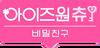 IZ*CHU S2 Logo.png