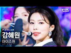 -안방1열 직캠4K- 아이즈원 강혜원 'Panorama' (IZ*ONE KANG HYEWON FanCam)│@SBS Inkigayo 2020.12.13.