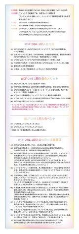 WIZONE 1st recruitment Japanese