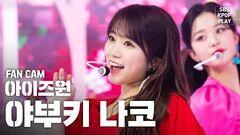 안방1열 직캠4K 아이즈원 야부키 나코 'FIESTA' (IZ*ONE Yabuki Nako FanCam)│@SBS Inkigayo 2020.2