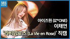 인기가요 아이즈원 '이채연' 라비앙로즈(La Vie en Rose) 리허설 4K직캠 SBS 'INKIGAYO' IZ*ONE 'Lee Chaeyeon' FanCam