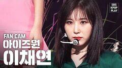 안방1열 직캠4K 아이즈원 이채연 'FIESTA' (IZ*ONE Lee Chaeyeon FanCam)│@SBS Inkigayo 2020.2
