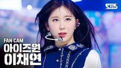 안방1열 직캠4K 아이즈원 이채연 'FIESTA' (IZ*ONE Lee Chaeyeon FanCam)│@SBS Inkigayo 2020.3