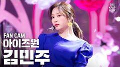 안방1열 직캠4K 아이즈원 김민주 'FIESTA' (IZ*ONE Kim Minju FanCam)│@SBS Inkigayo 2020.2