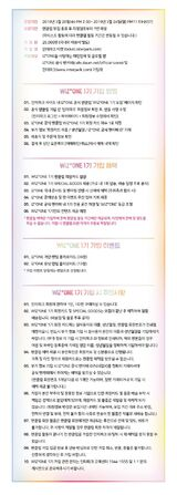 WIZONE 1st recruitment Korean
