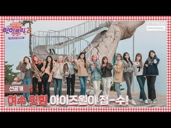 아이즈원 잇힝트립2 선공개 I 촬영 중 사라진 히토미..