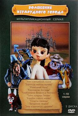 Volshebnik Izumrudnogo goroda mult DVD.jpg