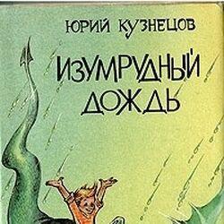 Книги Юрия Николаевича