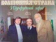 Юрий Кузнецов, Сергей Сухинов и Леонид Владимирский