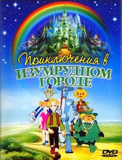 Priklucheniya v Izumrudnom gorode DVD.jpg