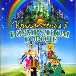 Мультфильмы о Стране Оз