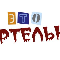 Смертельная вечеринка (Trivia Murder Party)