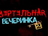 Смертельная вечеринка 2 (Trivia Murder Party 2)
