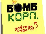 Bomb Corp.