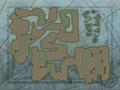 Palace ruins map