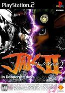 Jak II front cover (JP)