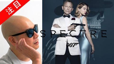 宇多丸「007 スペクター spectre」感想を語る シネマハスラー