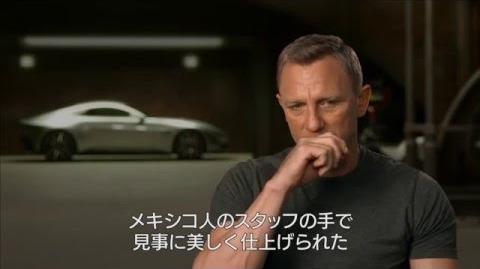ダニエル・クレイグ、インタビュー映像 『007 スペクター』