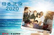 Japan Sinks postcard promotional visual