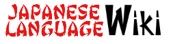 Japanese Language Wiki