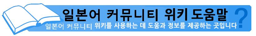 위키백과 도움말: 일본어 커뮤니티 위키를 사용하는 데 도움과 정보를 제공하는 곳 입니다