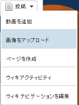 画像アップロードボタン.png