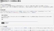 RestorePageScreen ja