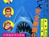 Gekiga Jaws