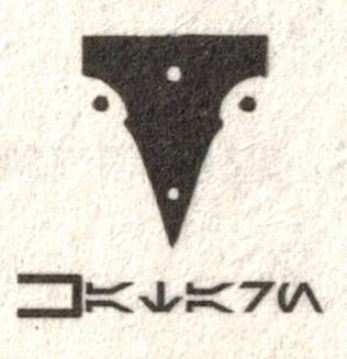 Katarn-Clan.png