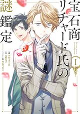 Manga vol 1 cover.jpg