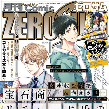 Comic zero-sum January 2020 cover.jpg