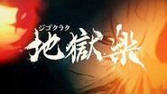 『地獄楽』最終局面突入!!第11巻発売記念公式PV-0