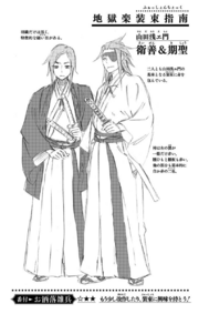 Eizen and Kisho design.png